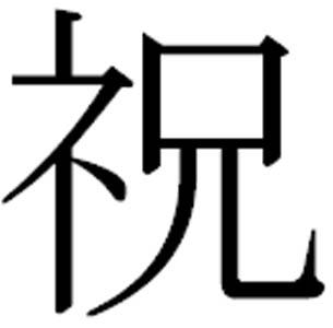 Китайский иероглиф для разработки схемы вышивания