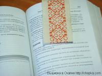 Двустороне вышитая закладка в книге о флеше