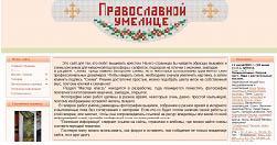 Православная умелица